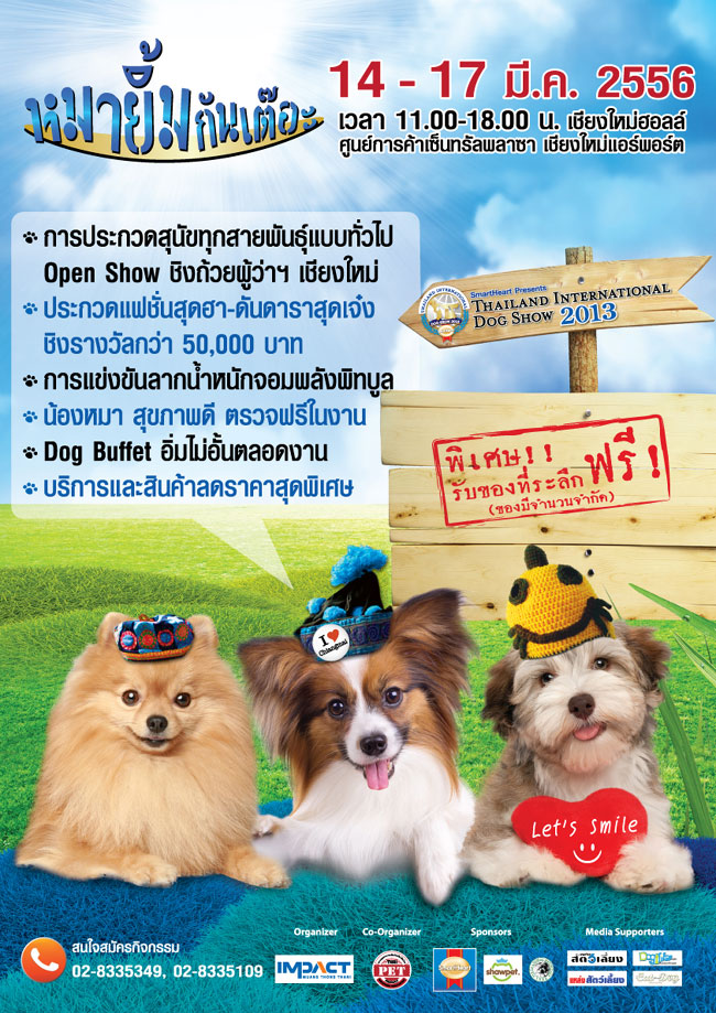 �ҹThailand International Dog Show - ��������ѹ����